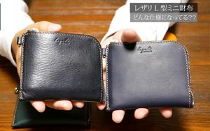 レザリL型ミニ財布を動画解説