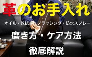 革鞄のお手入れ方法【動画】