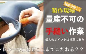 CF102トートバッグ手縫い【動画】